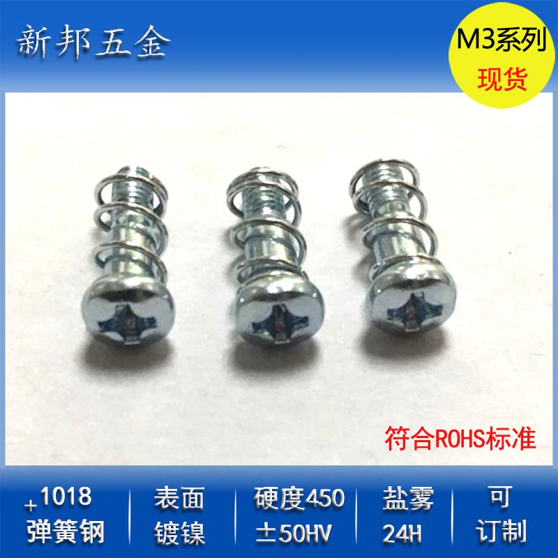 PCB压板固定弹簧螺丝/散热器弹簧螺丝钉/弹簧组合螺钉